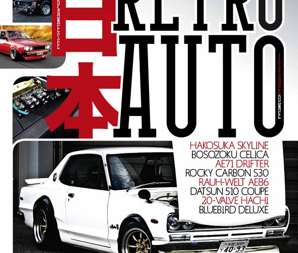 japaneseretroauto_cover