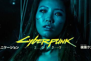 cyberpunk_title
